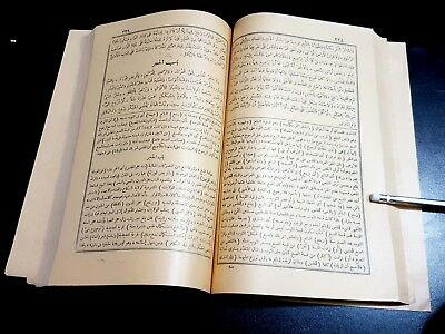 ANTIQUE ISLAMIC ARABIC BOOK. (Fiqh Shfi'i) PRINTED IN EGYPT 1933 7