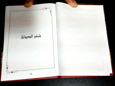 ARABIC BOOK. ARABIC POEM DEWAN Al-Shafi'i. P in 2018 4