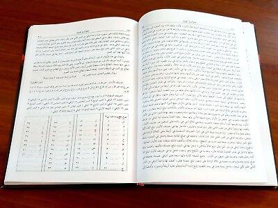Antique Arabic Book. The Muqaddimah Ibn Khaldun P 2017.  مقدمة ابن خلدون 10