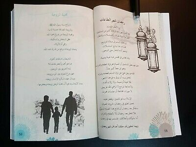 ISLAMIC BOOK (Rawaie) By Mohammed Rateb al-Nabulsi. P 2018 Full of pictures 5