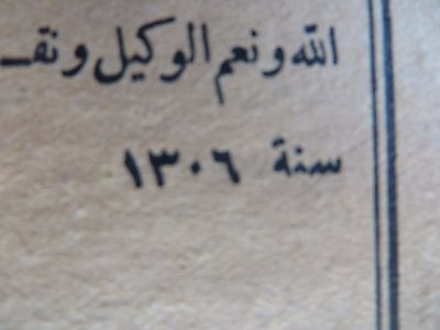 Islamic subject Antique Book SIGNED Urdu Language DATED Manuscript Pattern 9