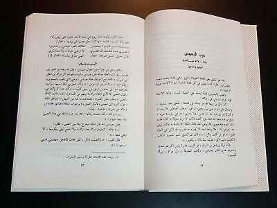 ANTIQUE ARABIC LITERATURE BOOK SIRAT Al-Zeir Abu layla almuhalhil ibn Rabia 4
