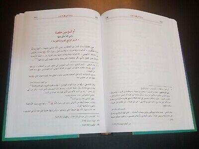 ARABIC BOOK.( The Wives of The Prophet) by Al Shaarawy 2018 كتاب زوجات الرسول 9