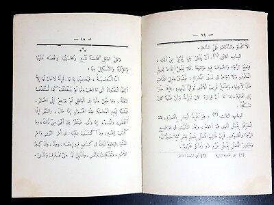 OLD ISLAMIC ARABIC LITERATURE ANTIQUE BOOK. By Ibn al-Muqaffa. P in Egypt 1911 8
