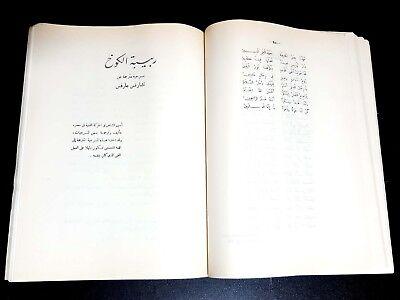 Arabic Antique Book. Arabic Poem Of Ismaeel Sabri. 9