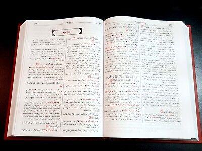 ISLAMIC BOOK. TAFSIR AL-QURAN. Koran By Saadi p 2018   تفسير السعدي 10