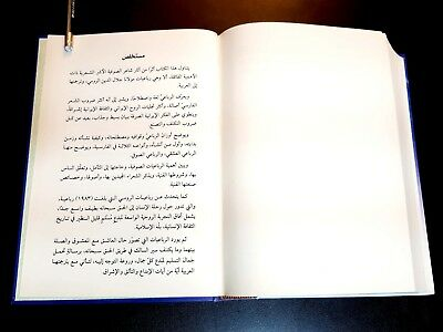 Rubaiyat Quartets of Jalal ai-Din Ai-Rumi. ISLAMIC SOFI BOOK. 10
