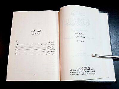 ANTIQUE ISLAMIC HISTORICAL BOOK.  (Heliah AL-Awlia) By al-Isfahani 9