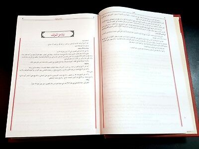 ISLAMIC BOOK. TAFSIR AL-QURAN. Koran By Saadi p 2018   تفسير السعدي 5