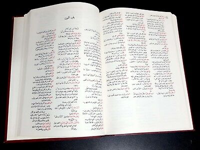 ANTIQUE ARABIC DICTIONARY BOOK.  Al-Wafi By al-Bustani. 1990 كتاب الوافي معجم– 7
