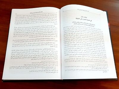 Antique Arabic Book. The Muqaddimah Ibn Khaldun P 2017.  مقدمة ابن خلدون 7