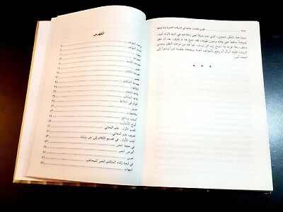 ARABIC LITERATURE ANTIQUE BOOK (Gawaher Al-Balagah) 2007 10