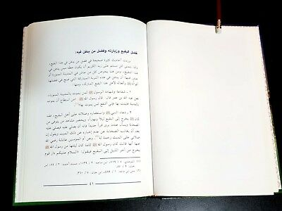 Islamic Book about Jannat al-Baqī' in Medina and Companions of Prophet places Fu 5