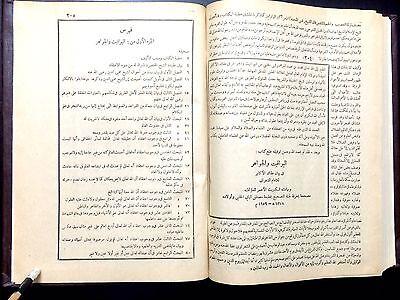Antiqe Islamic Arabic Book. (Al-Yawaqeet Wa Al-Gawaher) 1959. اليواقيت والجواهر 10