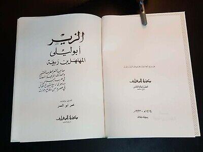 ANTIQUE ARABIC LITERATURE BOOK SIRAT Al-Zeir Abu layla almuhalhil ibn Rabia 2
