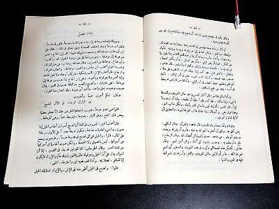 Islamic Book. Quran Sciences (Al-Tebian) By Ibn Qayem Al-Guzyah التبيان 6