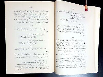 Antiqe Arabic Literature Book. Al-Borsan W Al-Organ By Al-Jahiz . 1987 6