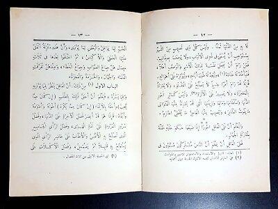 OLD ISLAMIC ARABIC LITERATURE ANTIQUE BOOK. By Ibn al-Muqaffa. P in Egypt 1911 7