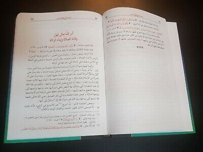 ARABIC BOOK.( The Wives of The Prophet) by Al Shaarawy 2018 كتاب زوجات الرسول 5