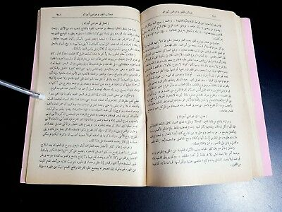 ARABIC ANTIQUE SCIENTIFIC BOOK. (AGAEIB AL-MAKLOQAT) The wonders of creatures 19 11