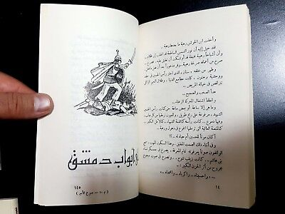 4 ANTIQUE ARABIC LITERATURE BOOKS. Naguib Mahfouz Novels 3