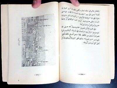 ANTIQUE ARABIC BOOK. Zekraiat Taibah (Memories of Medina) . P IN 1951 8
