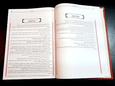 ISLAMIC BOOK. TAFSIR AL-QURAN. Koran By Saadi p 2018   تفسير السعدي 6