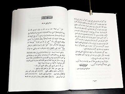 ARABIC LITERATURE BOOK (Resalat AL-Malaeca) by Abu al-ʿAlaʾ al-Maʿarri 5