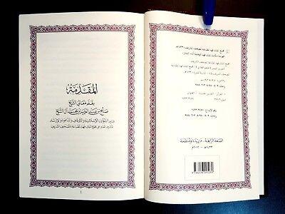 THE HOLY QURAN  KORAN & AL-TAFSIR Al-MOYASSER. KING FAHAD P IN MADINAH.Shape Nu1 3