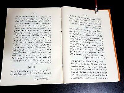 Islamic Book. Quran Sciences (Al-Tebian) By Ibn Qayem Al-Guzyah التبيان 4