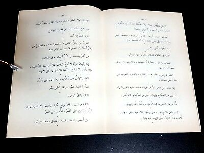 ARABIC LITERATURE ANTIQUE BOOK (Gold markets) By Ahmed Shawqi  P 1970 11