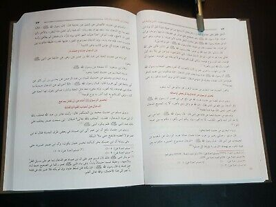ARABIC ISLAMIC BOOK (The Sedition on the signs of the last hour) Ibn Kathir P 20 6
