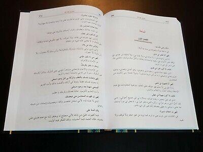 ISLAMIC ARABIC SOFI Book of Wisdom Classics of Western Spirituality By Ibn Ata 11