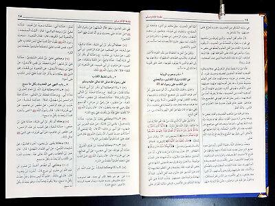 ISLAMIC BOOK. SAHIH MUSLIM   . P IN 2016 Prophet hadith 7