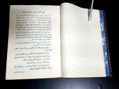 ISLAMIC ANTIQUE BOOK (AL-Nnasher) IN QURAN READINGS SCIENCE Qira'at by Ibn al-Ja 3