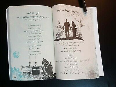 ISLAMIC BOOK (Rawaie) By Mohammed Rateb al-Nabulsi. P 2018 Full of pictures 7