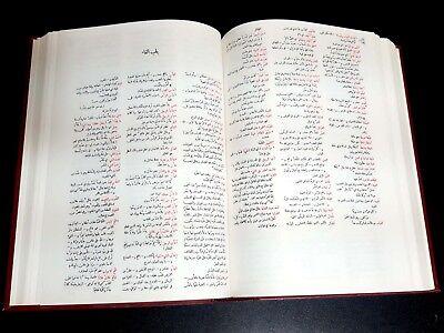 ANTIQUE ARABIC DICTIONARY BOOK.  Al-Wafi By al-Bustani. 1990 كتاب الوافي معجم– 6