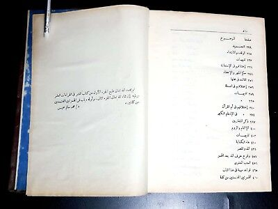 ISLAMIC ANTIQUE BOOK (AL-Nnasher) IN QURAN READINGS SCIENCE Qira'at by Ibn al-Ja 7