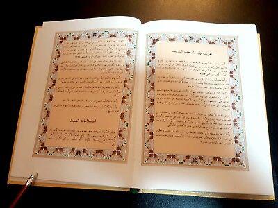 Fancy Antique. The holy Quran  Koran. P. in Beirut 1979 11