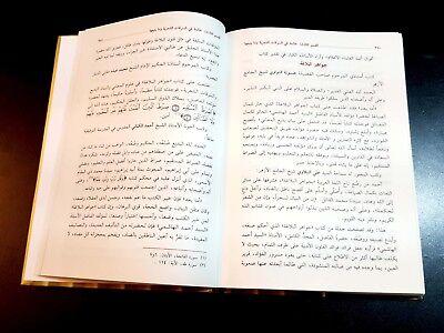 ARABIC LITERATURE ANTIQUE BOOK (Gawaher Al-Balagah) 2007 9