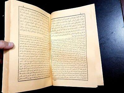 ANTIQUE ISLAMIC ARABIC BOOK. (Fiqh Shfi'i) PRINTED IN EGYPT 1933 4