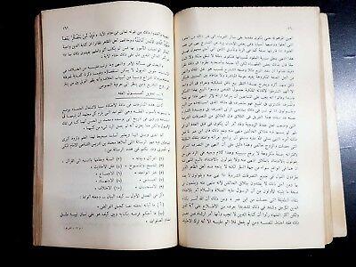 ARABIC ANTIQUE BOOK.( History of Islamic legislation) P in 1970 6