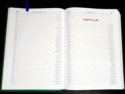 ISLAMIC BOOK. TAFSIR AL-QURAN. AL-JALALAYN. p in  2016 11