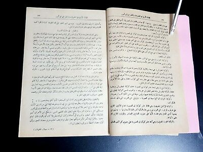 ARABIC ANTIQUE SCIENTIFIC BOOK. (AGAEIB AL-MAKLOQAT) The wonders of creatures 19 6