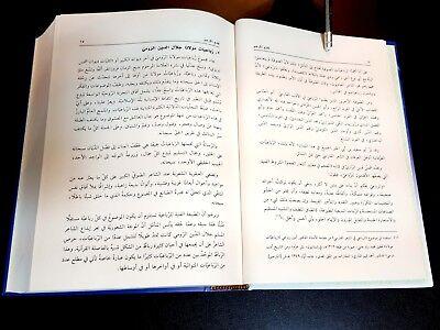 Rubaiyat Quartets of Jalal ai-Din Ai-Rumi. ISLAMIC SOFI BOOK. 5