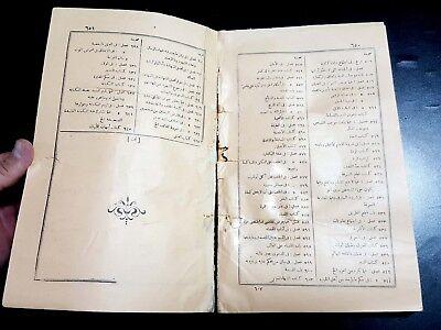 ANTIQUE ISLAMIC ARABIC BOOK. (Fiqh Shfi'i) PRINTED IN EGYPT 1933 11