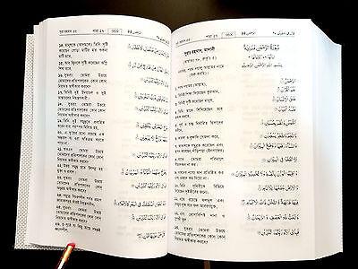 The Holy Quran  Koran. Arabic Text, Bebgali Tranclation. Bangladesh. Bangla Nang 7
