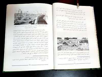 Islamic Book about Jannat al-Baqī' in Medina and Companions of Prophet places Fu 3