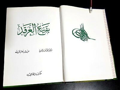 Islamic Book about Jannat al-Baqī' in Medina and Companions of Prophet places Fu 2