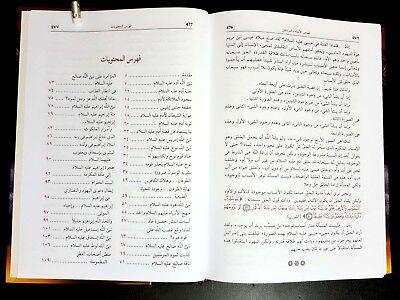 ARABIC BOOK.(Prophets' Stories)by Al Shaarawy P in 2016. كتاب قصص الأنبياء 10